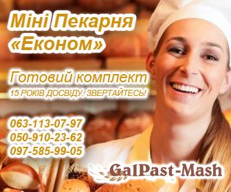 Міні хлібопекарні Україна