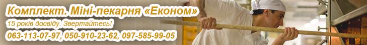 Міні хлібопекарні купити в Україні